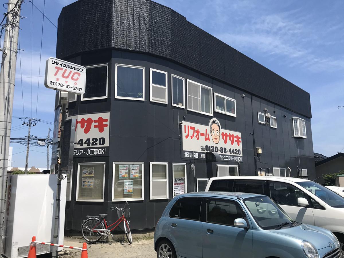 リフォームササキ三沢店