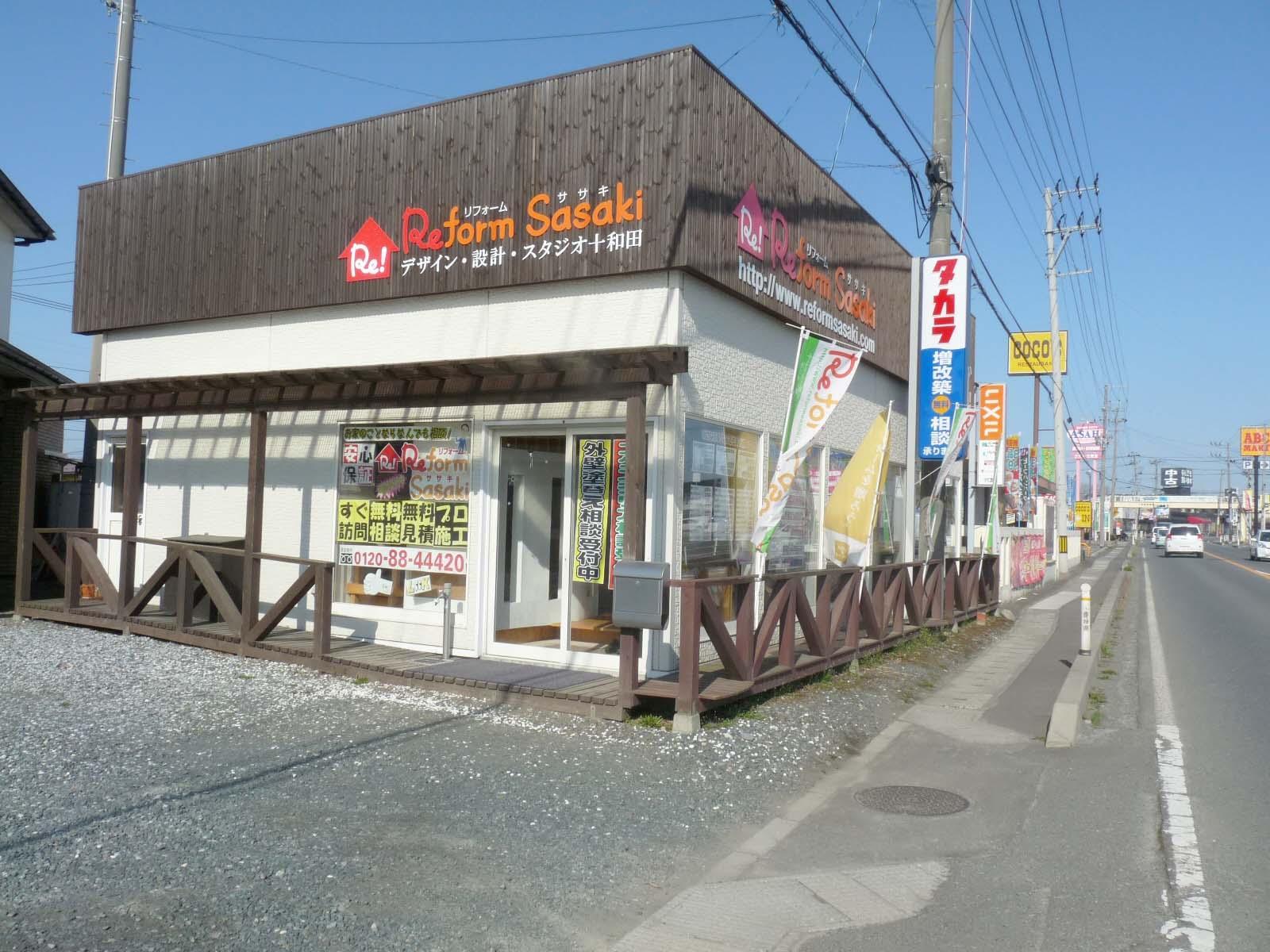 リフォームササキ十和田店