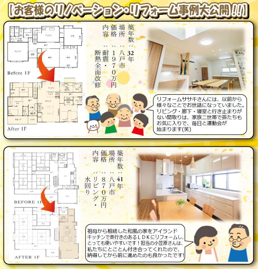 八戸市のリノベーション事例