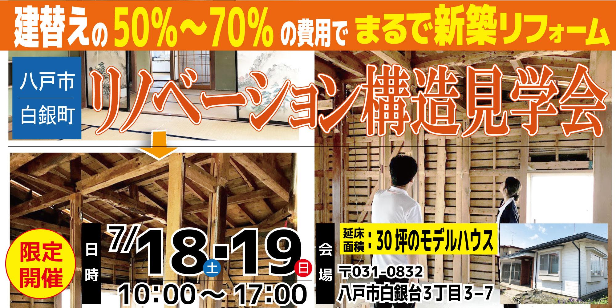 八戸市白銀町リノベーション構造見学会 7月18日・19日 限定開催決定!!