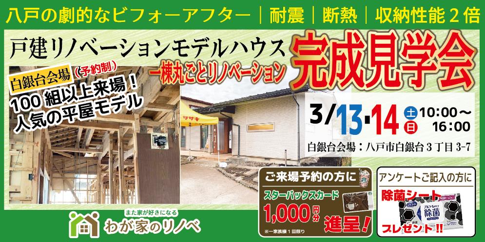 一棟まるごとリノベーション見学会 3月13日・14日限定開催決定!!