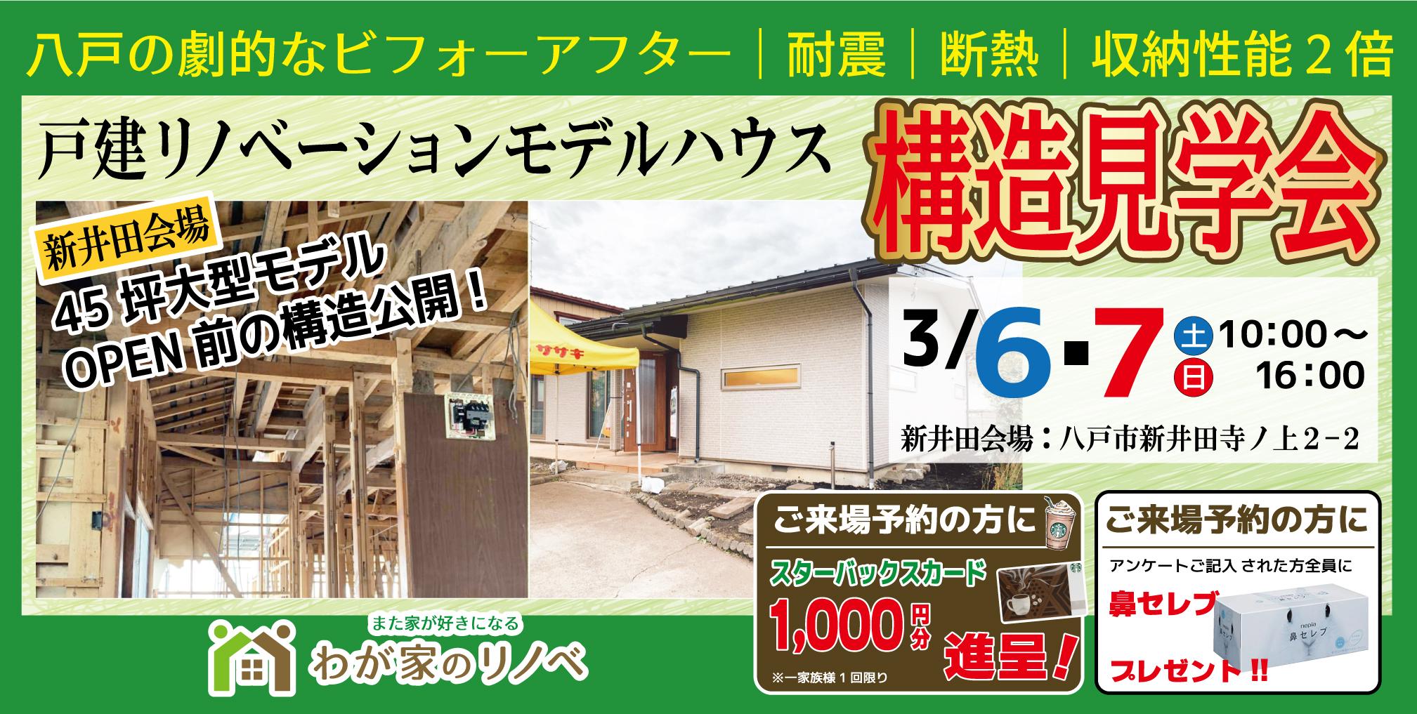八戸市新井田 戸建て丸ごとリノベーション構造見学会 3月6日・7日限定開催決定!!