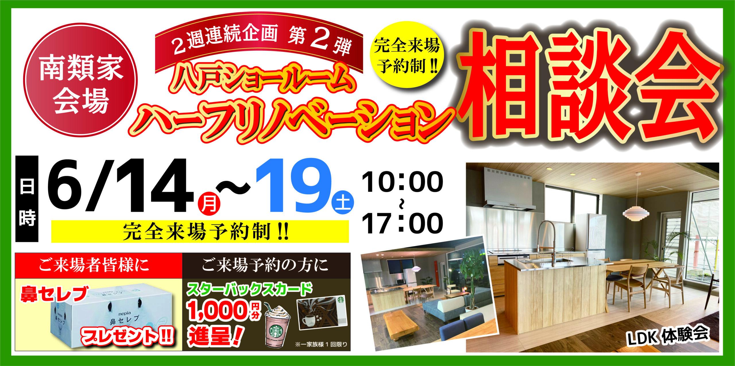 [完全予約制]1階だけ!ハーフリノベーション相談会@わが家のリノベ本店 6/14~6/19開催決定