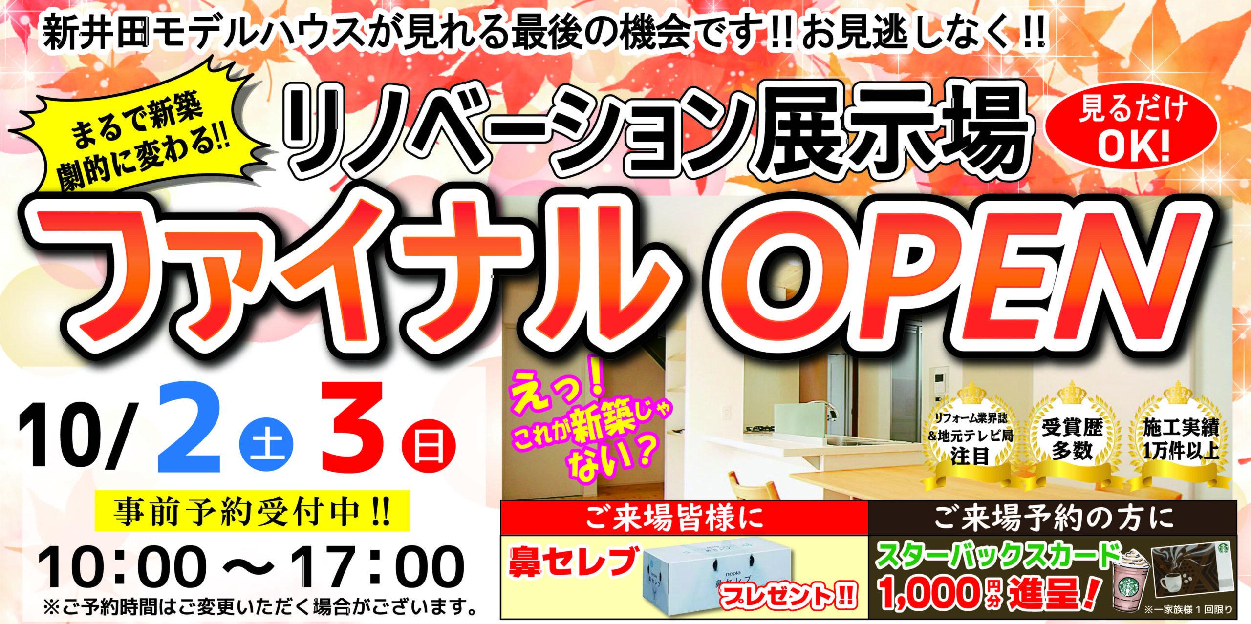八戸市新井田モデルハウスが見れる最後のチャンス!リノベーション展示場ファイナルオープン!